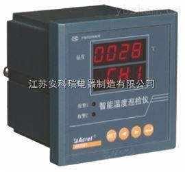 智能温度巡检仪智能温度巡检仪ARTM-8
