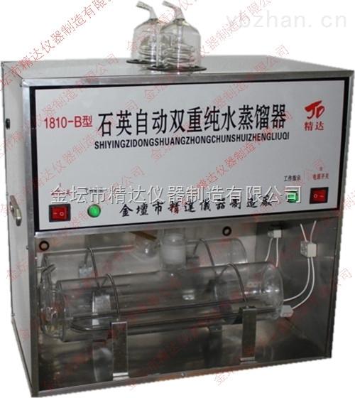 1810-B-石英自動雙重純水蒸餾器