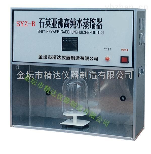 SYZ-B-石英亞沸蒸餾水器
