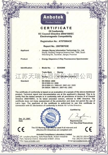 EDX3000 X熒光光譜儀CE認證