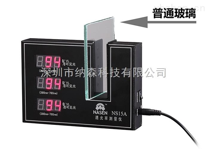 NS15A透光率仪