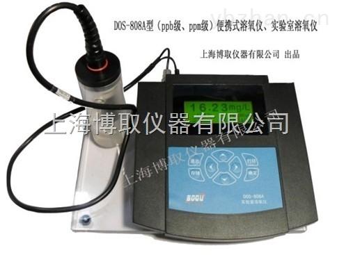 DOS-808A-测ppb台式溶氧仪 江浙沪便携式微量氧含量分析仪