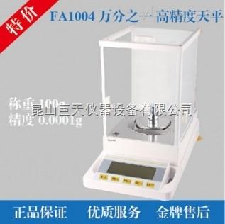 FA1004-北京100G萬分之一分析天平報價,北京100G分析電子天平