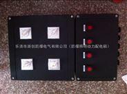 FXM防水防尘防腐配电箱 三防配电箱