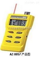 紅外線溫度計/AZ-8857