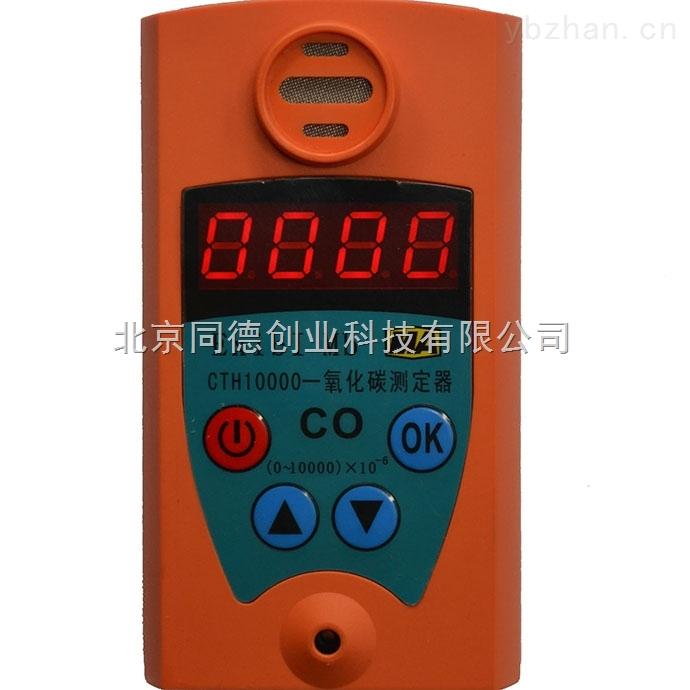 矿用一氧化碳测定仪 矿用一氧化碳检测仪