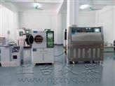 抗UV老化试验机/耐紫外老化箱