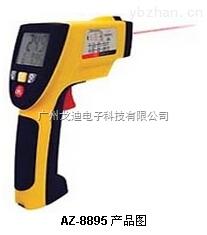 AZ8895-手持式红外线测温仪/AZ-8895
