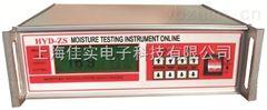 HYD-ZS在线式棉花毛类水分测量仪含水率检测仪