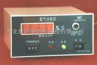 氮气分析仪 氮气检测仪 氮气报警仪