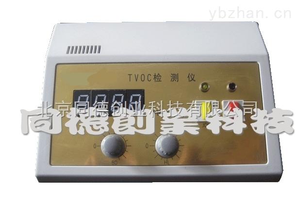 便攜式TVOC檢測儀/TVOC檢測儀/便攜式TVOC測定儀