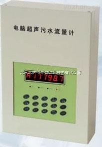 BXS08-CE-9628-电脑超声波污水流量计