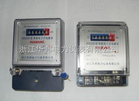 DDS228-220V电子式单相电度表厂家
