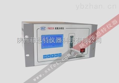 FN321B高氧分析仪