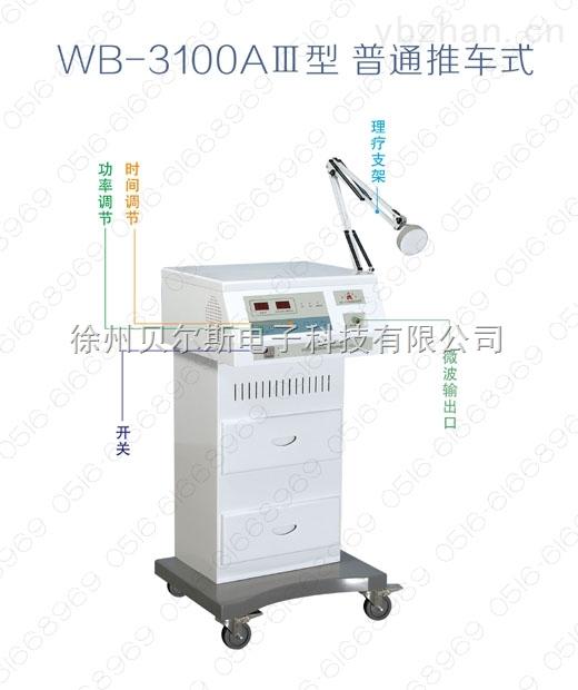 妇科微波治疗仪