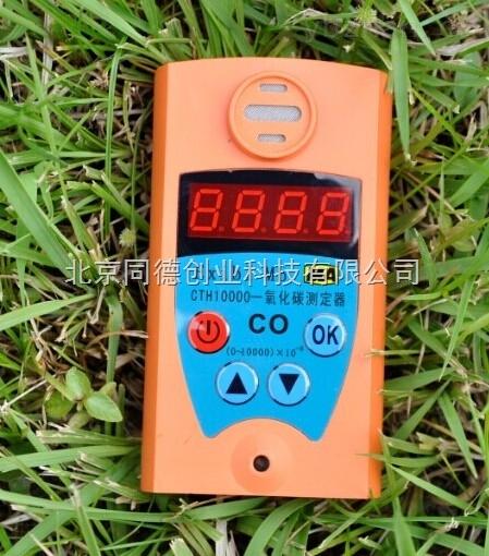 一氧化碳測定器 礦用一氧化碳檢測儀