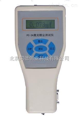 袖珍型激光可吸入粉尘连续测试仪/粉尘监测仪
