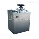 立式壓力蒸汽滅菌器 型號:81M/LS-35HG庫號:M348020