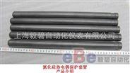 鋁水測溫專用-氮化硅熱電偶保護套管