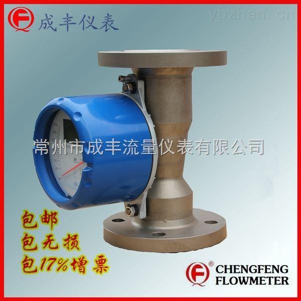 厂家包邮金属管浮子流量计【常州成丰】三代先进技术五项技术可测热水