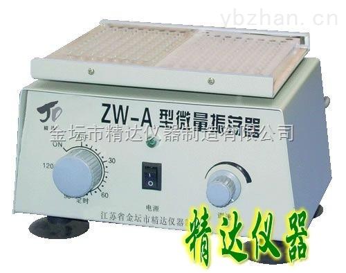MM-2-微量振荡器