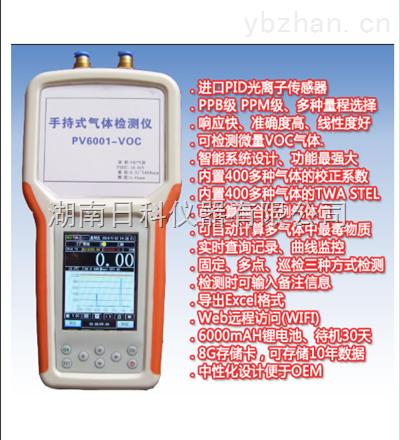 VOC检测仪 有机化合物气体 PID检测仪