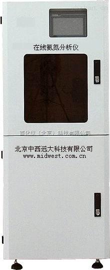 在線水質監測儀/在線氨氮分析儀 型號:HHB1/DEK-NH3-N庫號:M402327