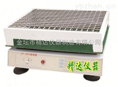 ZP-200-回旋式\旋转式振荡器