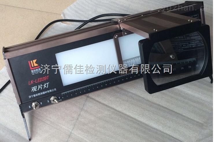台式LED观片灯LK-LED46T工业探伤观片灯系列产品