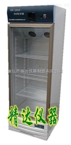SHP -300-生化培养箱生产厂家
