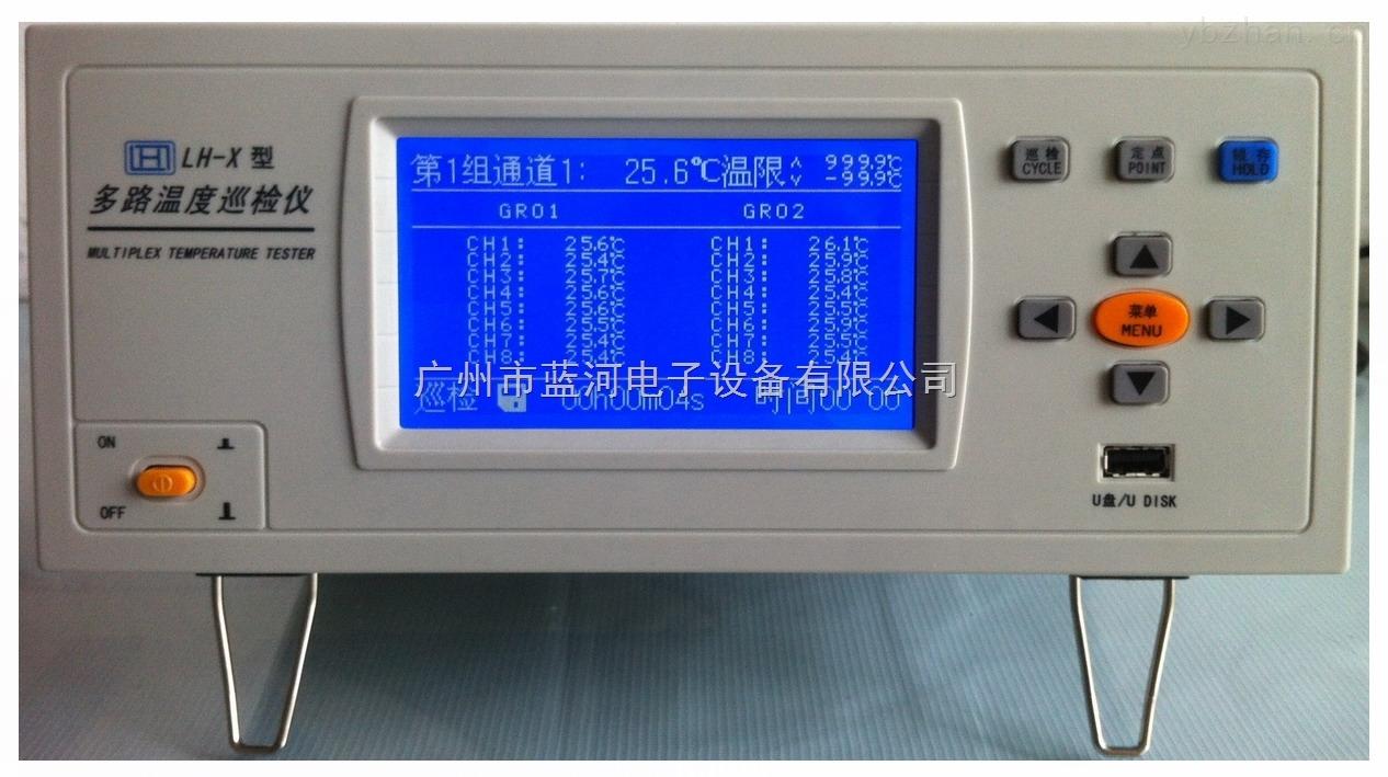 藍河LH-8多點溫度打點儀