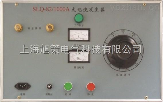 SLQ-1000A大电流发生器