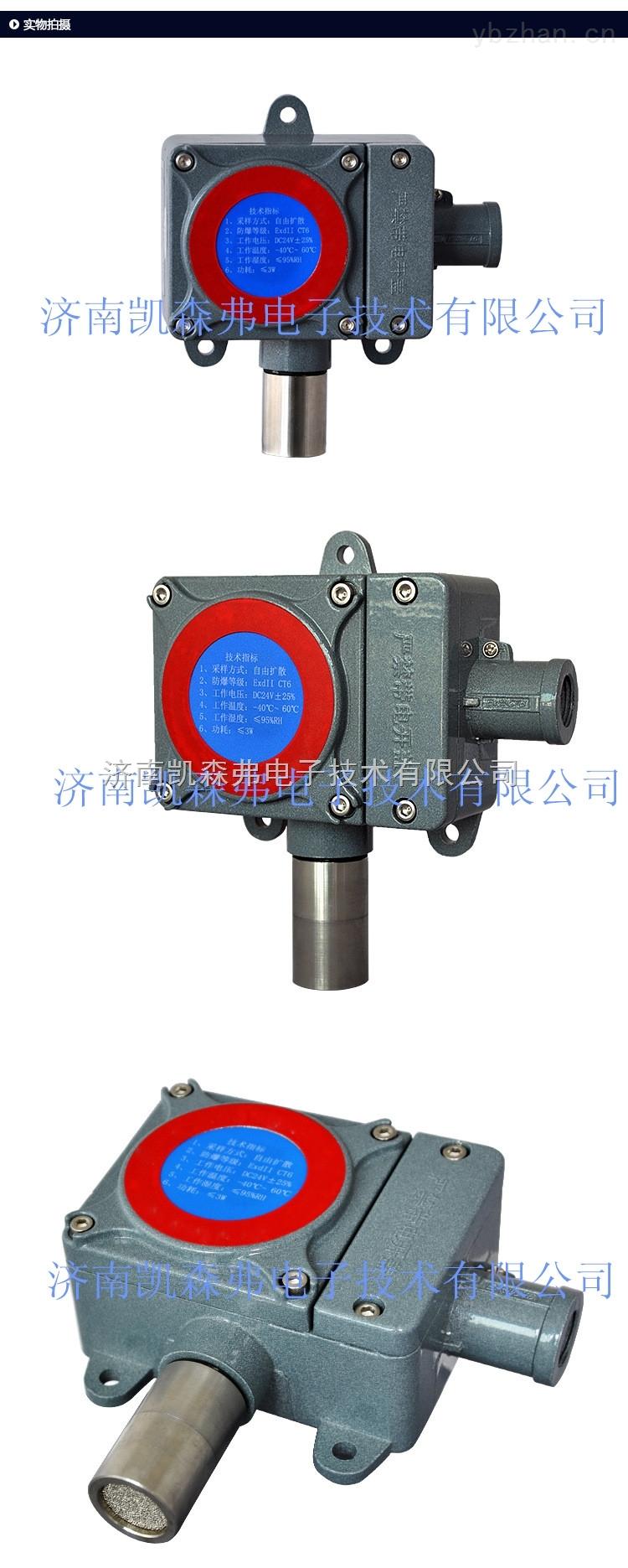 吉林長春RBT-6000-F/B氫氣泄漏探測器