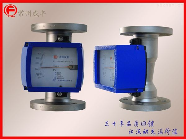内外锥管一体式金属管浮子流量计【常州成丰仪表】 国产厂家先进技术性价比高