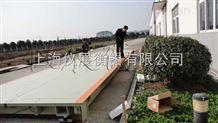 120噸數字式電子地磅秤(貨車地磅)廠家