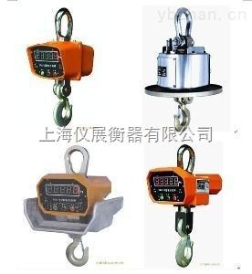 OCS-青浦区10吨电子吊秤,10t无线打吊钩秤