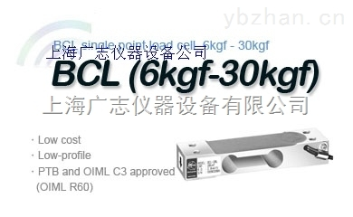 BCL-6L称重传感器