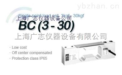BC称重传感器(3kg-30kg)厂家供应这直销