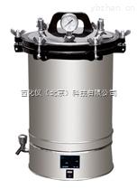 不锈钢手提式压力蒸汽灭菌器/高压消毒锅 型号:HHT4-YX-280A库号:M385266