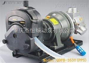 杰恒QDFB-353Y 1.4~12L工业型_气动马达_蠕动泵