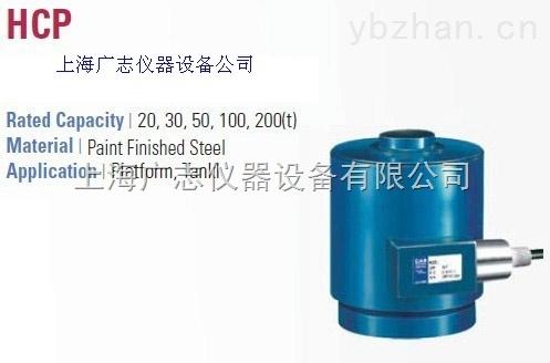 HCP 不锈钢称重传感器 (20t-100tf)厂家直销