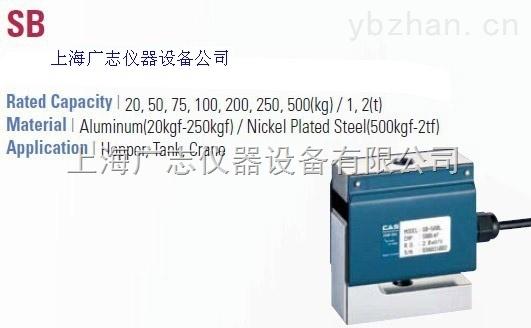 SB-20L称重传感器SB-200L称重传感器