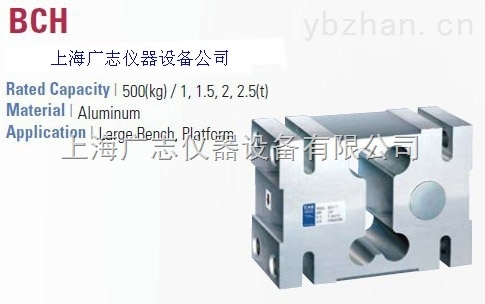 供应BCH称重传感器 (500kgf-2.5tf直销