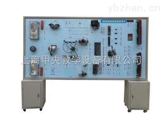 桑塔纳2000全车电路电器系统实验台