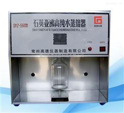 SYZ-550石英亚沸高纯蒸馏器