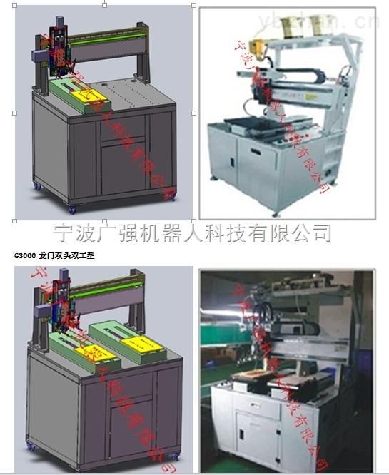 广强机器人大工G3000螺母植入机-铜螺母自动螺母植入机