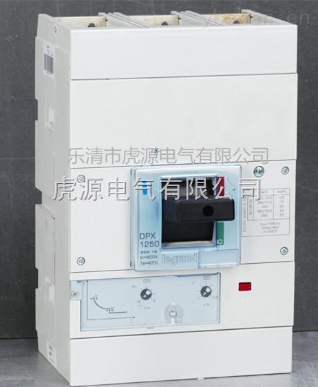 罗格朗DPX-1250塑壳断路器