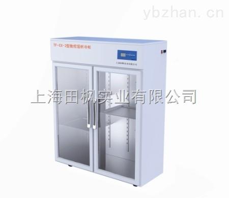 供应实验冷柜TF-CX-2