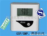 低溫冷庫溫度記錄儀