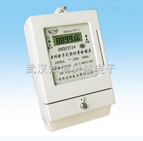 贝林牌预付费电表,先买电,后用电,用完停电,低电量报警,过大电流自动